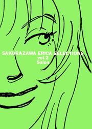 桜沢エリカ選集2「サロン」