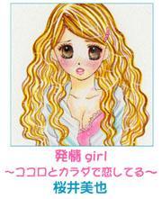 発情girl〜ココロとカラダで恋してる〜