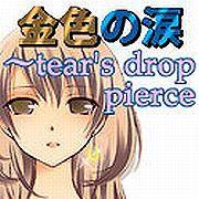 金色の涙〜tear's drop pierce