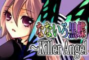 なないろ黒蝶〜Killer Angel