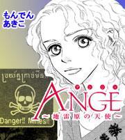 ANGE(アンジュ)〜地雷原の天使〜