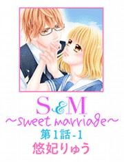 S&M〜sweet marriage〜